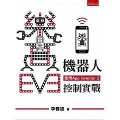 樂高 EV3 機器人手機控制實戰 (使用App Inventor 2)-cover