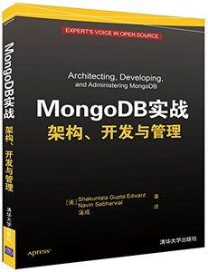 MongoDB 實戰架構、開發與管理-cover