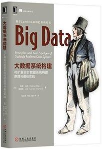 大數據系統構建:可擴展實時數據系統構建原理與最佳實踐-cover