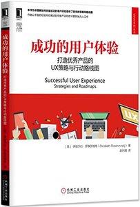 成功的用戶體驗:打造優秀產品的UX策略與行動路線圖