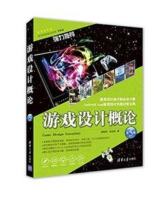 遊戲設計概論, 5/e-cover