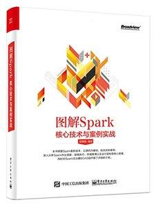 圖解Spark:核心技術與案例實戰-cover