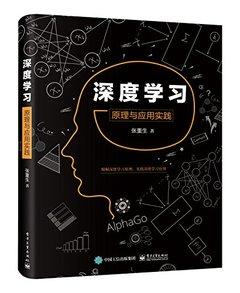 深度學習:原理與應用實踐-cover