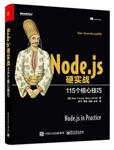 Node.js 硬實戰:115個核心技巧 (Node.js in Practice)-cover