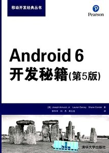 Android 6 開發秘籍, 5/e-cover