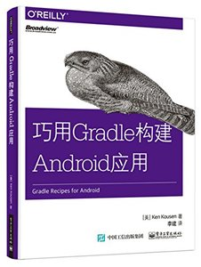 巧用 Gradle 構建 Android 應用