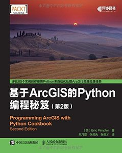 基於 ArcGIS 的 Python 編程秘笈, 2/e (Programming ArcGIS with Python Cookbook, 2/e)-cover