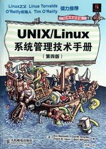UNIX/Linux系統管理技術手冊(第4版)-cover