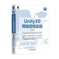 Unity3D 網絡遊戲實戰-cover