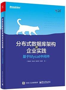 分佈式數據庫架構及企業實踐 : 基於 Mycat 中間件-cover