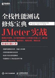 全棧性能測試修煉寶典 : JMeter 實戰-cover