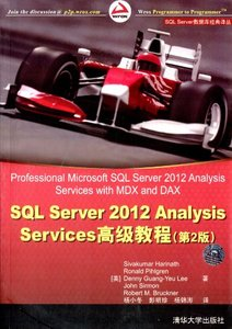 SQL Server 2012 Analysis Services 高級教程, 2/e (Professional Microsoft SQL Server 2012 Analysis Services with MDX and DAX)-cover