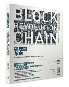 區塊鏈革命:中介消失的未來,改寫商業規則,興起社會變革,經濟大洗牌-cover