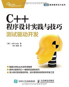 C++ 程序設計實踐與技巧 : 測試驅動開發 (Modern C++ Programming with Test-Driven Development: Code Better, Sleep Better)-cover