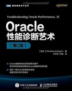 Oracle 性能診斷藝術, 2/e-cover