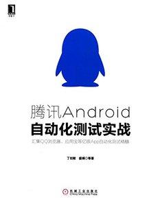 騰訊 Android 自動化測試實戰-cover