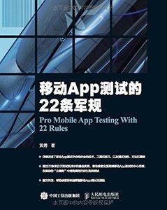 移動App測試的22條軍規-cover