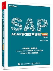SAP ABAP 開發技術詳解 (實例篇), 2/e-cover