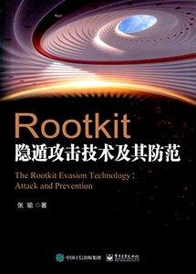 Rootkit 隱遁攻擊技術及其防範-cover