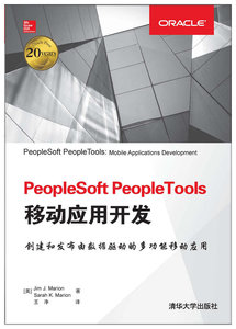 PeopleSoft PeopleTools移動應用開發-cover