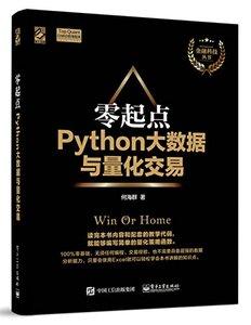 零起點Python大數據與量化交易-cover
