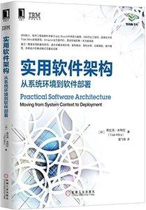 實用軟件架構:從系統環境到軟件部署-cover