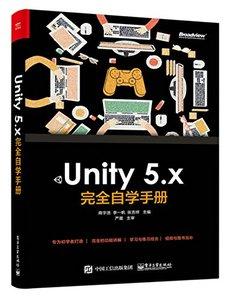 Unity 5.x 完全自學手冊-cover