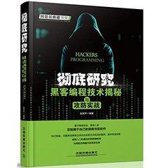 徹底研究 : 黑客編程技術揭秘與攻防實戰-cover