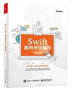 Swift:面向協議編程-cover