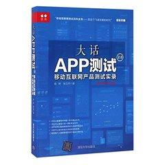 大話 APP測試2.0 : 移動因特網產品測試實錄-cover
