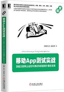 移動App測試實戰:頂級因特網企業軟件測試和質量提升最佳實踐-cover
