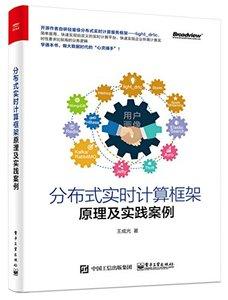分佈式實時計算框架原理及實踐案例-cover