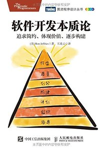 軟件開發本質論:追求簡約、體現價值、逐步構建 (The Nature of Software Development: Keep It Simple, Make It Valuable, Build It Piece by Piece)-cover