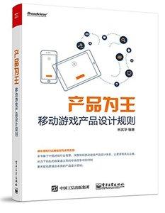 產品為王:移動遊戲產品設計規則-cover