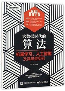 大數據時代的算法:機器學習、人工智能及其典型實例-cover