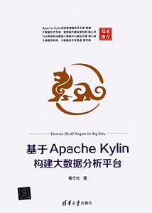 基於 Apache Kylin 構建大數據分析平臺-cover