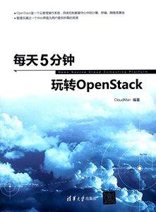 每天 5分鐘玩轉 OpenStack-cover