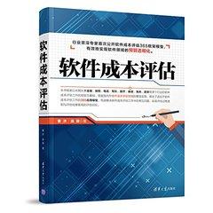 軟件成本評估-cover