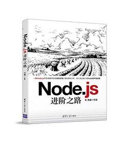 Node.js進階之路-cover