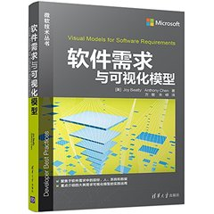 軟件需求與可視化模型(Visual Models for Software Requirements)-cover