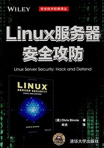 Linux服務器安全攻防-cover