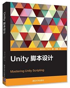 Unity 腳本設計-cover