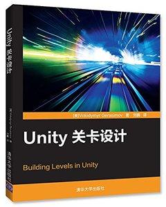 Unity 關卡設計-cover