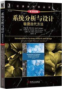 系統分析與設計:敏捷迭代方法(原書第6版)-cover