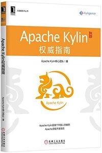 Apache Kylin 權威指南-cover