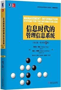 信息時代的管理信息系統(英文版·原書第9版)-cover