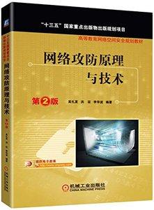 網絡攻防原理與技術(第2版)-cover