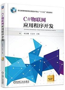 C#物聯網應用程序開發-cover