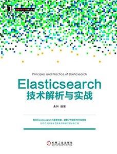 Elasticsearch 技術解析與實戰-cover