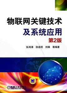 物聯網關鍵技術及系統應用第2版-cover